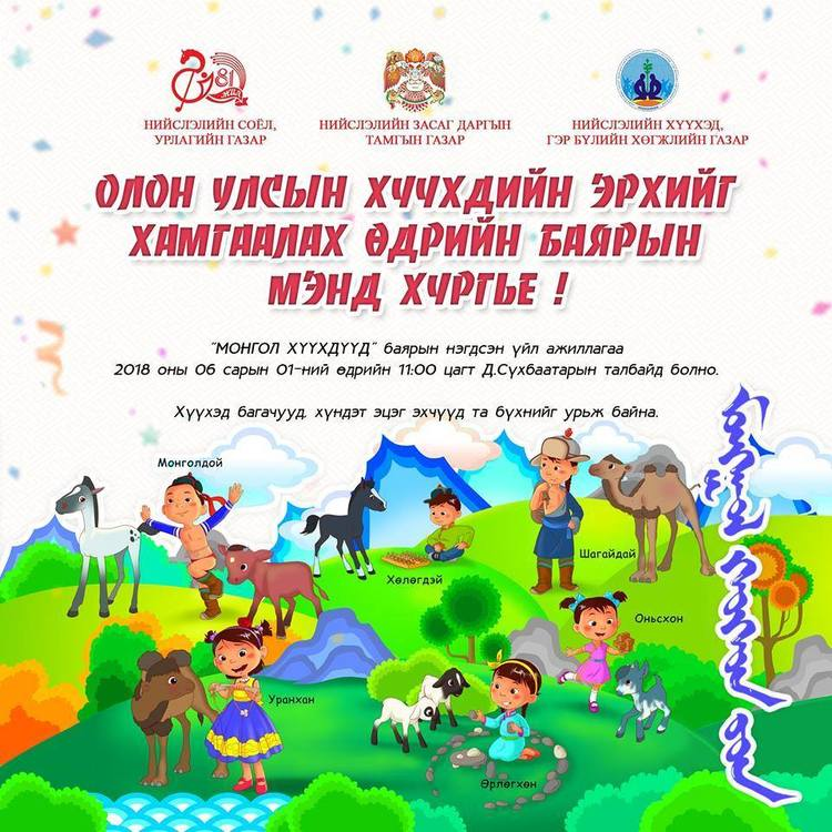 33775346_1728810147188331_2184867734834118656_n_b ТАНИЛЦ: Хүүхдийн баярын нэгдсэн хөтөлбөр