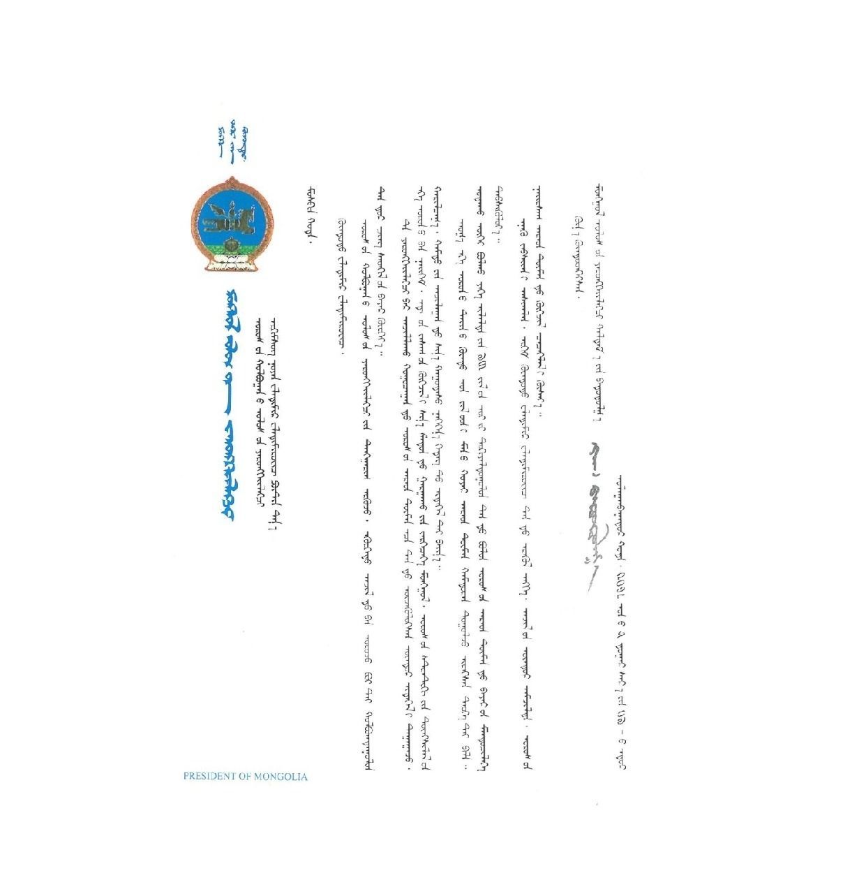 65a9de_letterPutin2018V05_x974-1 Ерөнхийлөгч Х.Баттулгын В.Путинд илгээсэн захидал