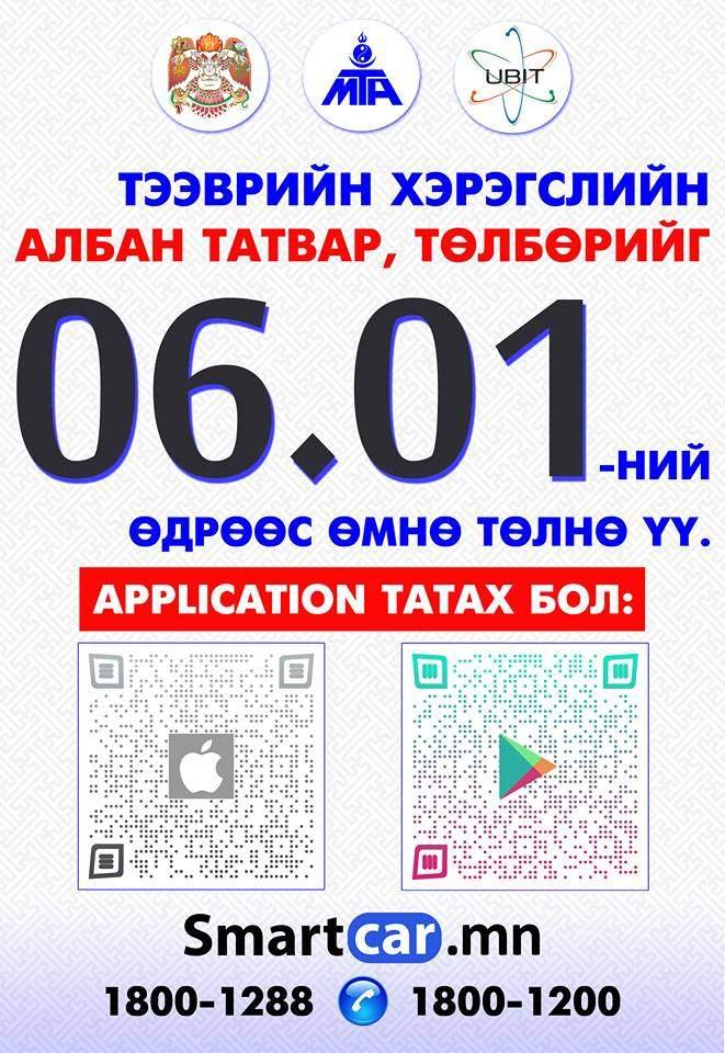 nbnQouFFI1221888_n Тээврийн хэрэгслийн татвар төлөх хугацаа өнөөдөр дуусна