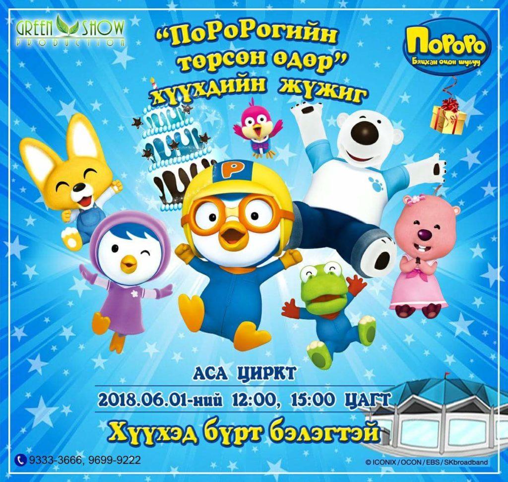 """received_1731940233539226-1024x971 """"Пророгийн төрсөн өдөр"""" хүүхдийн жүжиг тун удахгүй"""
