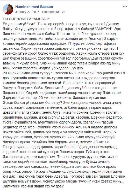 """sonirholtoi-1 Би дипломгүй """"амьтан"""""""