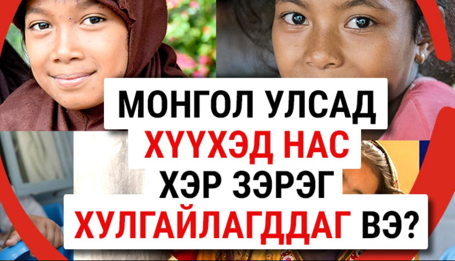 """244d1a2c51f72efae43d739e99ac4b72 Хүүхэд насыг """"Хулгайлсан"""" үзүүлэлтээрээ Монгол Улс дэлхийн 175 орноос 71-т жагсжээ"""