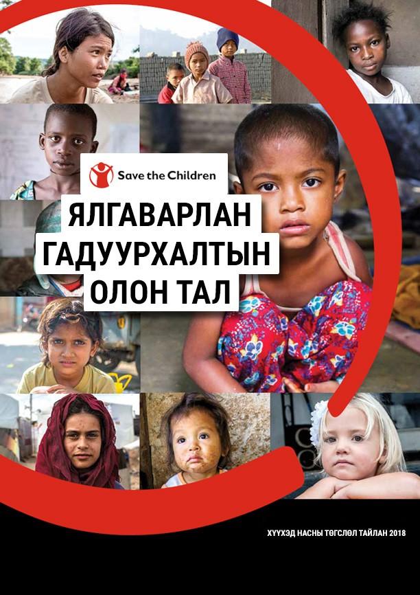 """3653f001-cf13-4d44-97ca-ee188a936eae Хүүхэд насыг """"Хулгайлсан"""" үзүүлэлтээрээ Монгол Улс дэлхийн 175 орноос 71-т жагсжээ"""