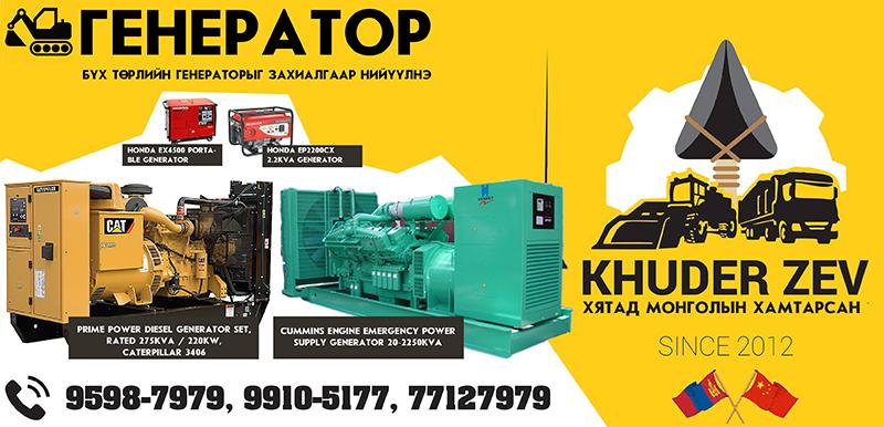 generator БИД 2012 ОНООС ХҮНД МАШИН МЕХАНИЗМ, ТОНОГ ТӨХӨӨРӨМЖ, СЭЛБЭГ ХЭРЭГСЭЛ НИЙЛҮҮЛЖ БАЙНА