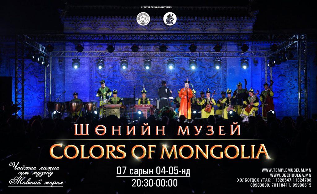 02-1-1024x629 ШӨНИЙН МУЗЕЙ – COLORS OF MONGOLIA
