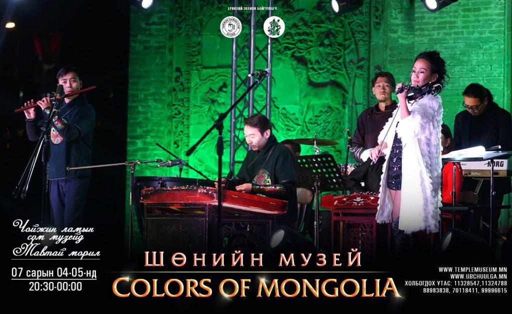 03-1-1024x629 ШӨНИЙН МУЗЕЙ – COLORS OF MONGOLIA