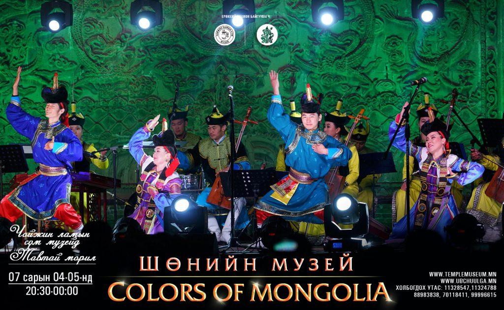 04-2-1024x629 ШӨНИЙН МУЗЕЙ – COLORS OF MONGOLIA