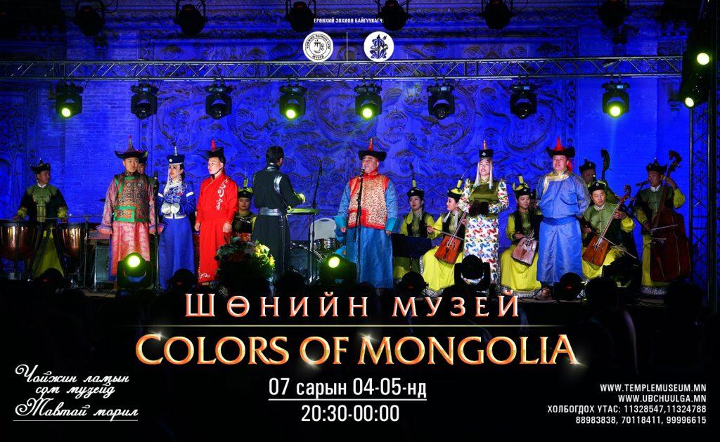 05-1-1024x629 ШӨНИЙН МУЗЕЙ – COLORS OF MONGOLIA
