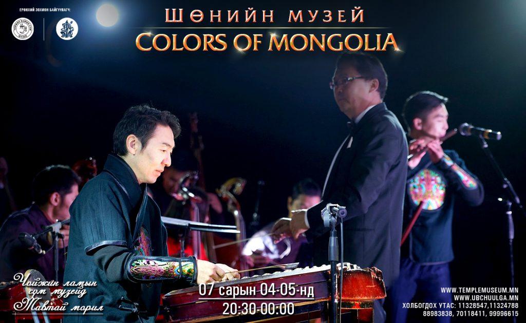 06-1024x629 ШӨНИЙН МУЗЕЙ – COLORS OF MONGOLIA