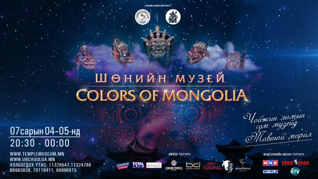 film-1024x576 ШӨНИЙН МУЗЕЙ – COLORS OF MONGOLIA