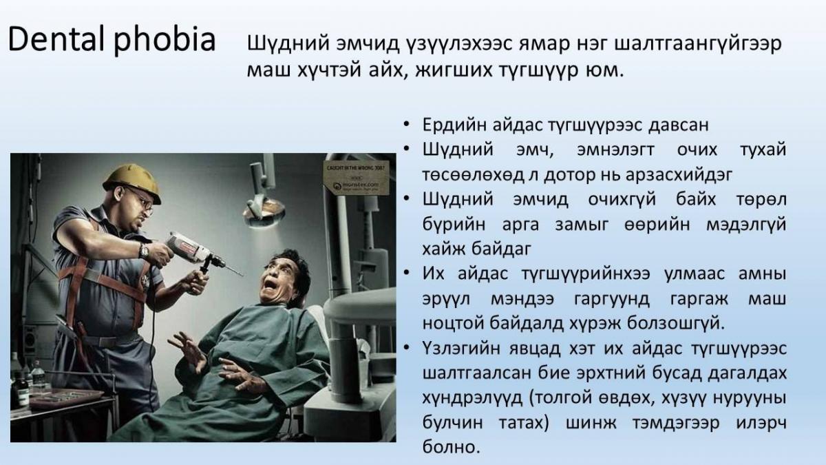 "483c5ede93848b6caeda871f5c288ae1 Шүдний эмчид очихоос айх буюу ""Дентофоби"""
