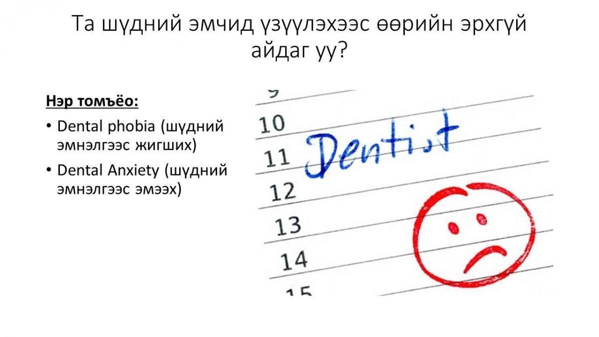 """9270d41202c442d982b55fc343ee6f98 Шүдний эмчид очихоос айх буюу """"Дентофоби"""""""