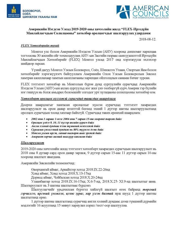 flex-100317-1282604731 Монгол сурагчдыг АНУ-ын сургуульд нэг жил үнэ төлбөргүй суралцуулна