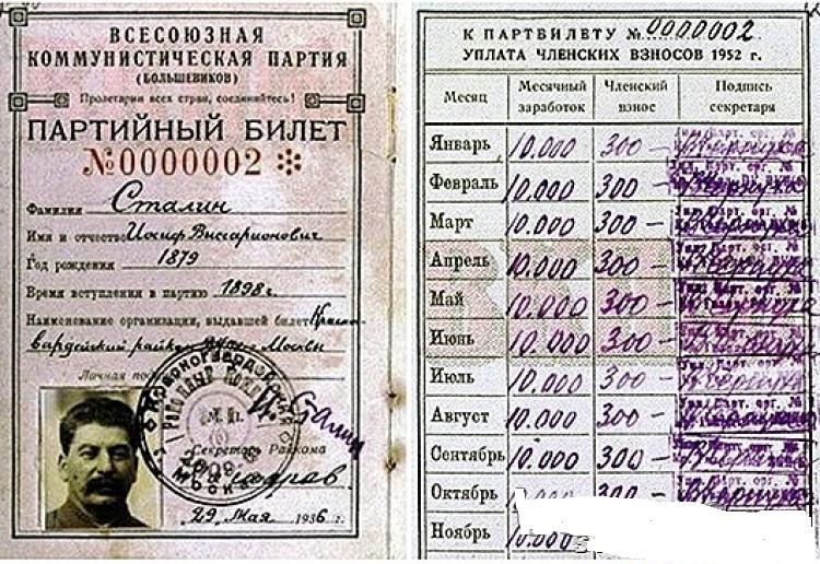 medee-2 И.Сталин ямар цалин авдаг байсан вэ?