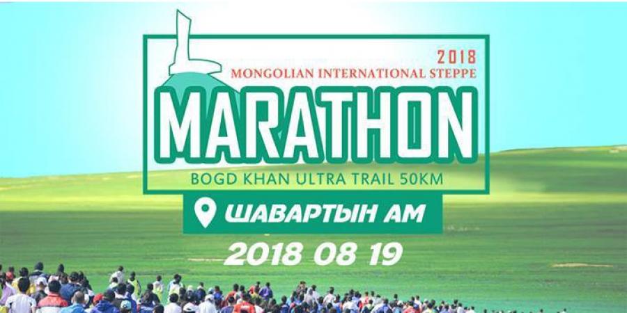 """olloo_mn_1533804974_marafon """"Тал нутгийн марафон""""-д Франц, Япон улсаас тамирчид зорин ирнэ"""
