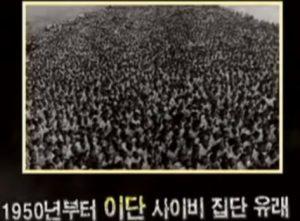 """1950-300x221 """"Шинэ тэнгэр газар""""  шашны  гаж урсгалд  Монголчууд тархиа угаалгасаар байх уу?"""
