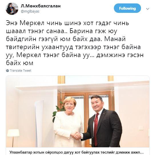 0-11 А.Меркел Майдар хотын талаар юу гэж хэлсэн бэ?