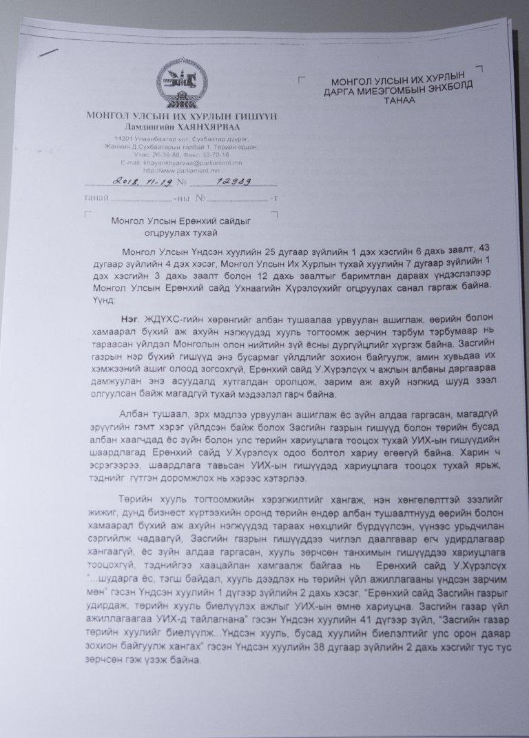 IMG_0068-768x1071 Д.Хаянхярваа Засгийн газрыг огцруулах саналаа өргөн барилаа