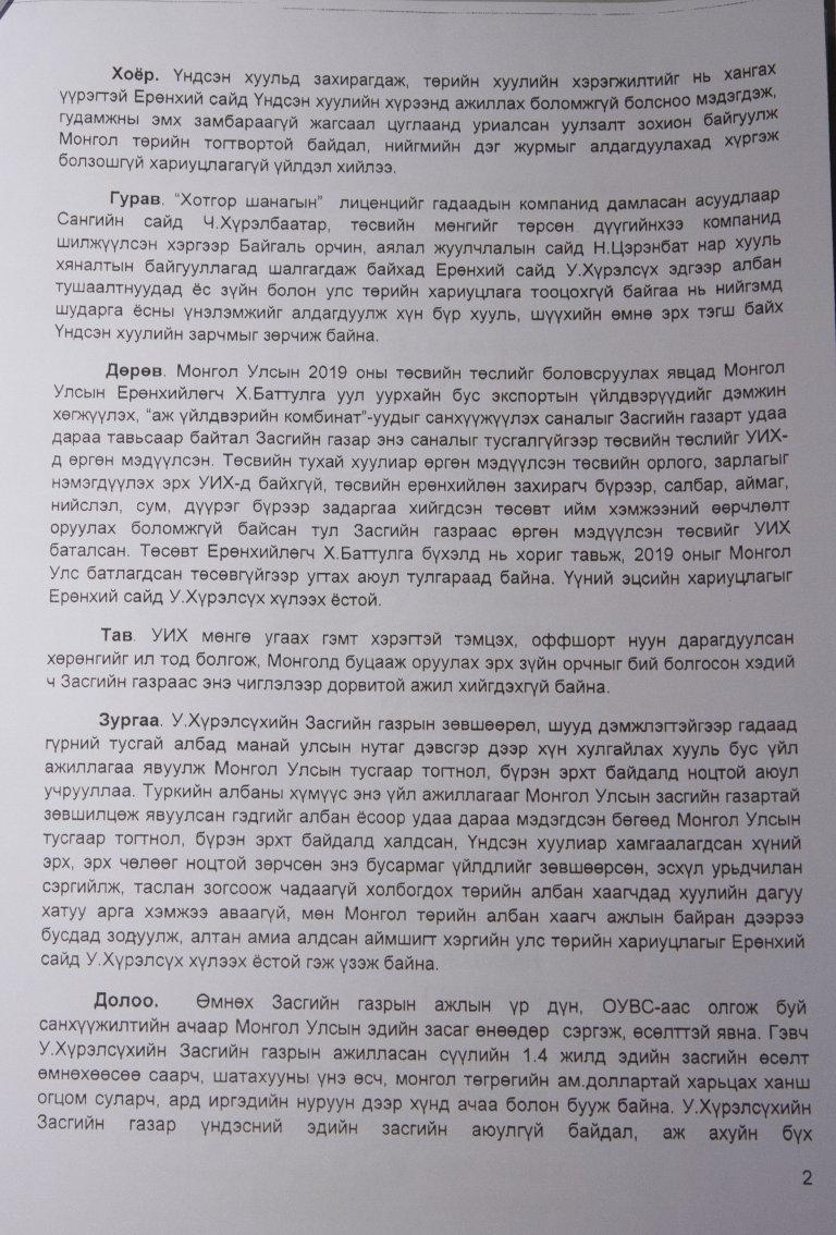 IMG_0069-768x1134 Д.Хаянхярваа Засгийн газрыг огцруулах саналаа өргөн барилаа