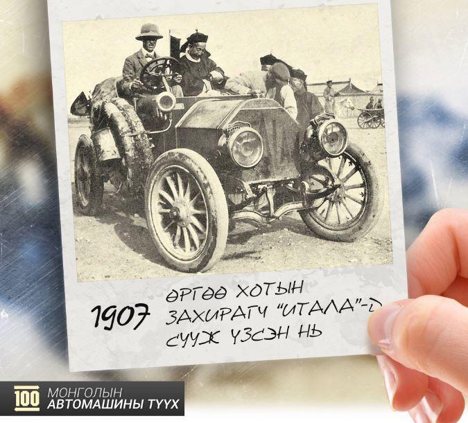 1-8 Дэлхийн анхны авто ралли