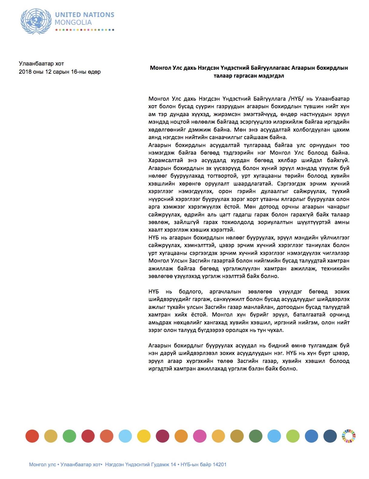 1_UN-Mongolia-statement-on-Air-pollution-MON. Агаарын бохирдолтой холбогдуулан иргэдийн гаргасан хүсэлтэд НҮБ хариу мэдэгдэл гаргав