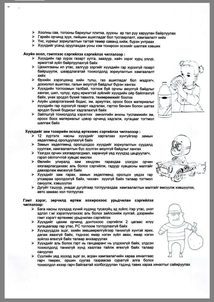 231eb937-e7f7-44b4-8bb2-963e6a62b84a-1 Эцэг эхчүүдэд: Сурагчдын амралтаар хүүхдийн аюулгүй байдалд анхаараарай
