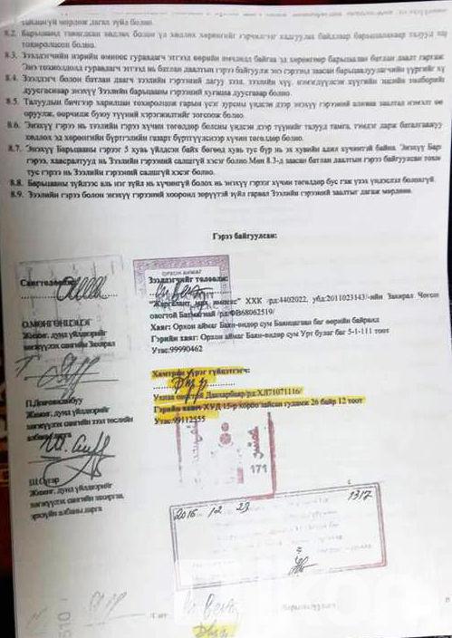 4-8 Ерөнхий сайд У.Хүрэлсүх ЖДҮ-чин болохыг нотолсон баримтууд дэлгэгдлээ