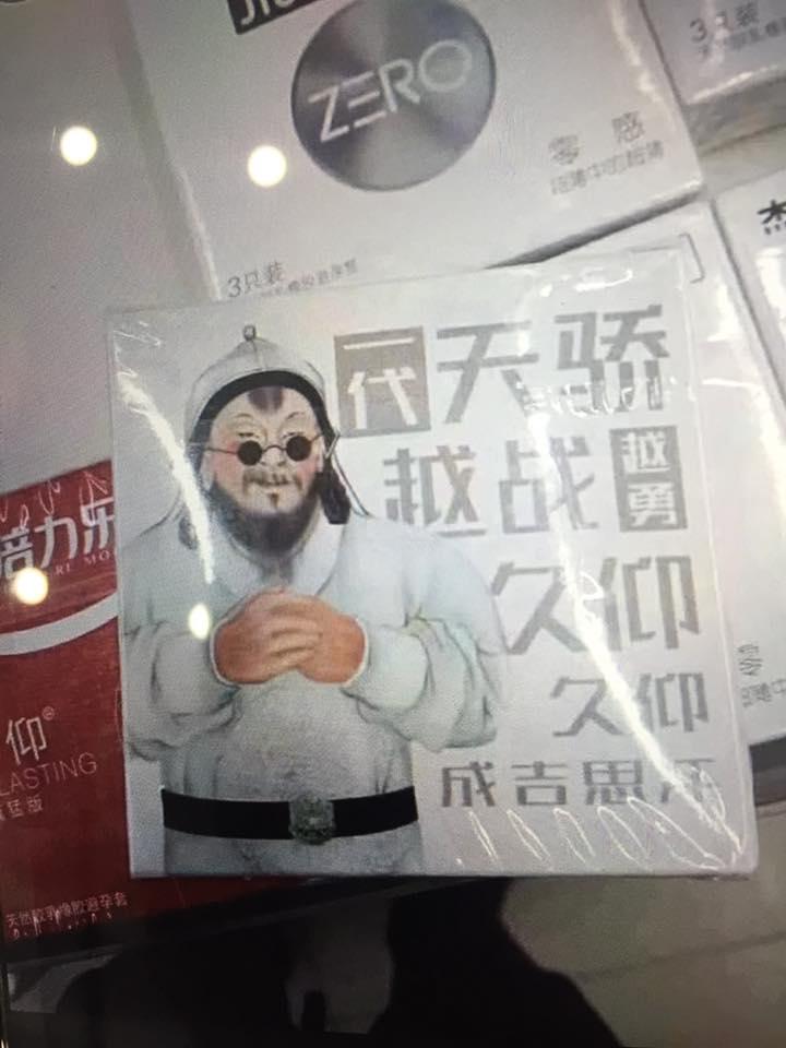 49045316_2191998007518735_6399309530815004672_n БНХАУ-д Чингис хааны зурагтай бэлгэвч үйлдвэрлэсэн асуудлыг цэгцлэхийг хүслээ