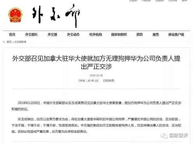 """5a2ffb27-a873-4248-8c90-e057d639d953 """"Huawei"""" компанийн захирлыг саатуулсан хэрэгт Хятад эсэргүүцлээ илэрхийлжээ"""