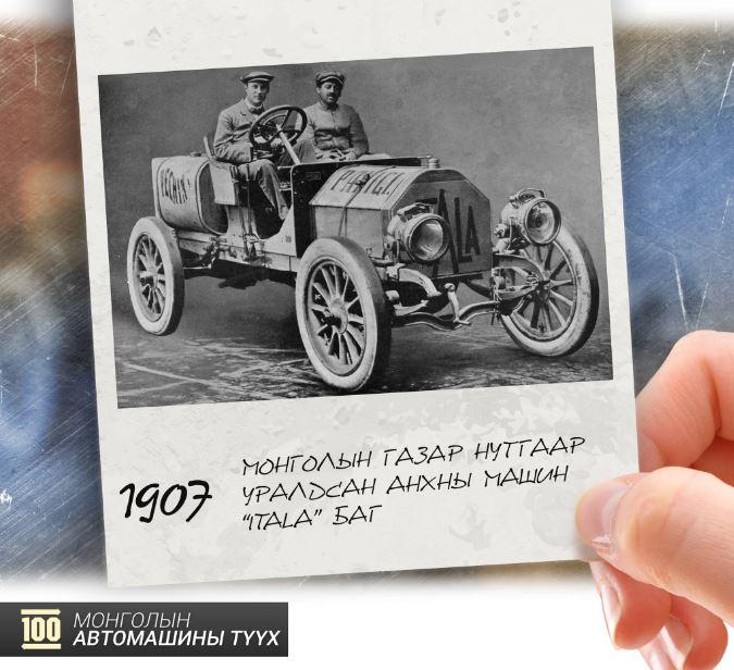 7-2 Дэлхийн анхны авто ралли
