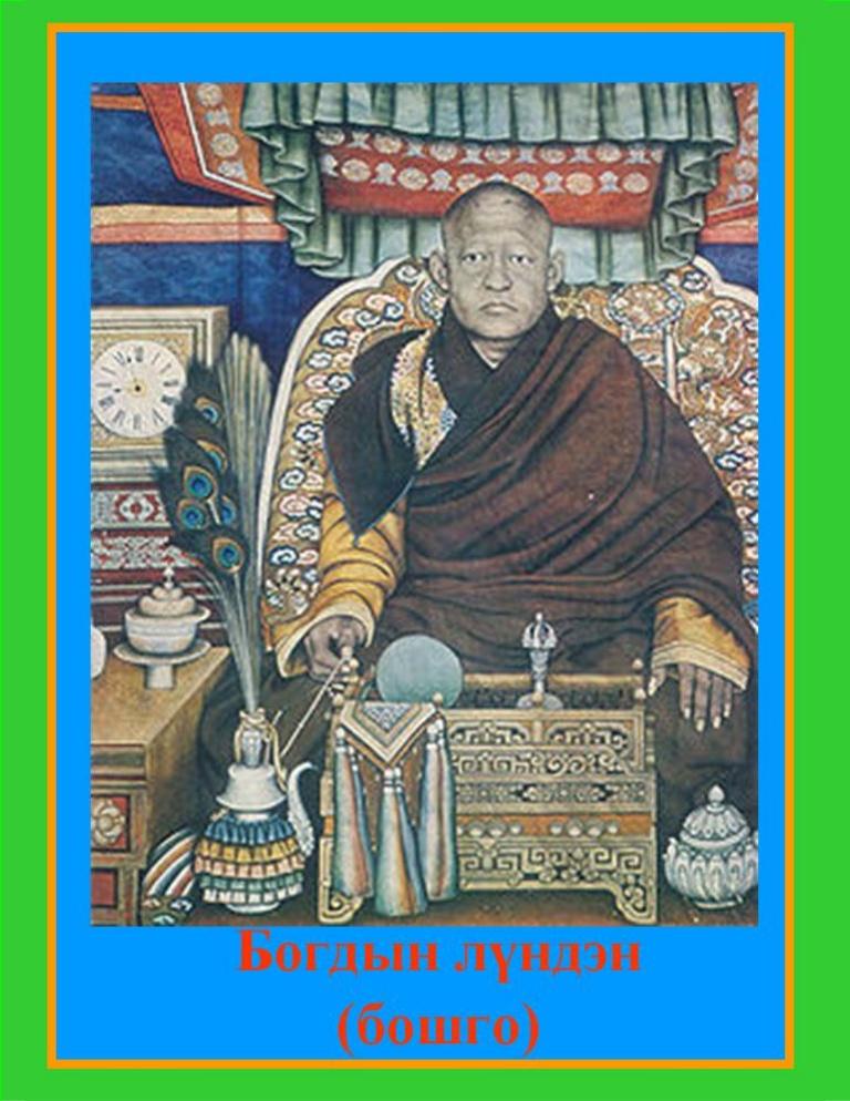 bogdiinboshgonew-111217033000-phpapp01-thumbnail-4 Цөвүүн цагийг гэтлэх өвгөдийн гэрээслэл буюу Богдын бошго