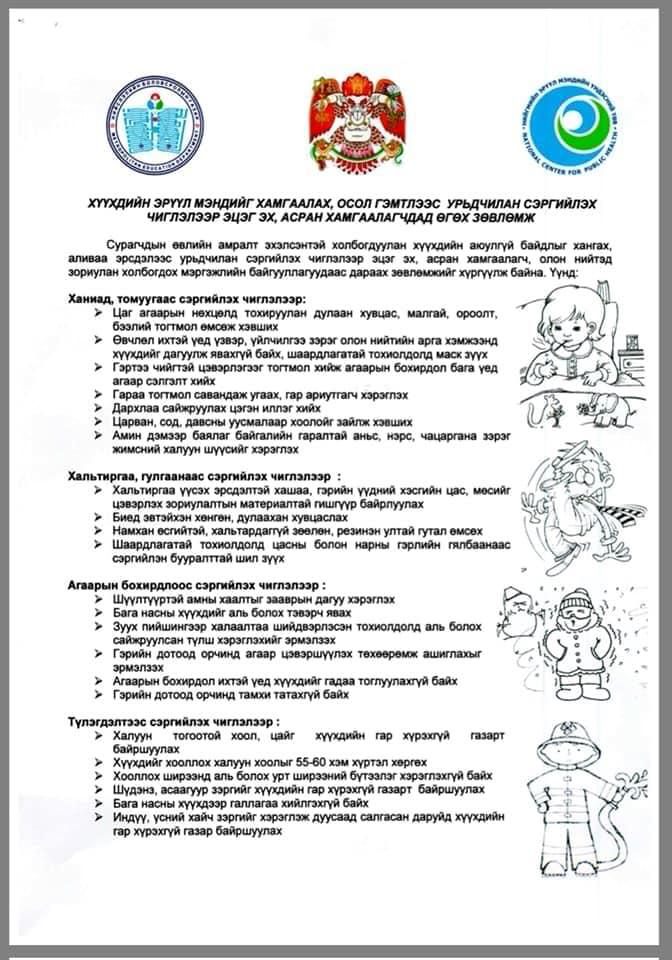 d16e0a8c-45df-4f2a-a8db-0e0c8e22998d Эцэг эхчүүдэд: Сурагчдын амралтаар хүүхдийн аюулгүй байдалд анхаараарай
