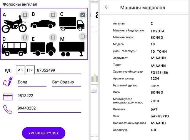 012904 Ачаа барааг цахимаар захиалж, тээвэрлэдэг болно