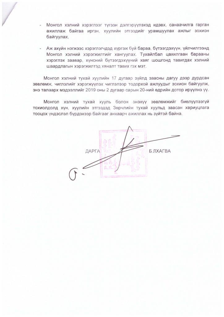 1-3-724x1024 Байгууллагуудын нэрийг Монгол хэлээр бичих хугацаатай зөвлөмж хүргүүллээ