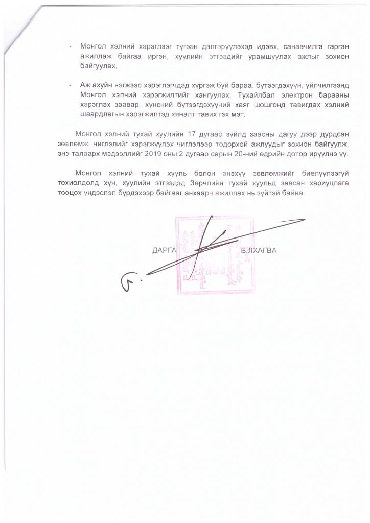 2-5-724x1024 Байгууллагуудын нэрийг Монгол хэлээр бичих хугацаатай зөвлөмж хүргүүллээ