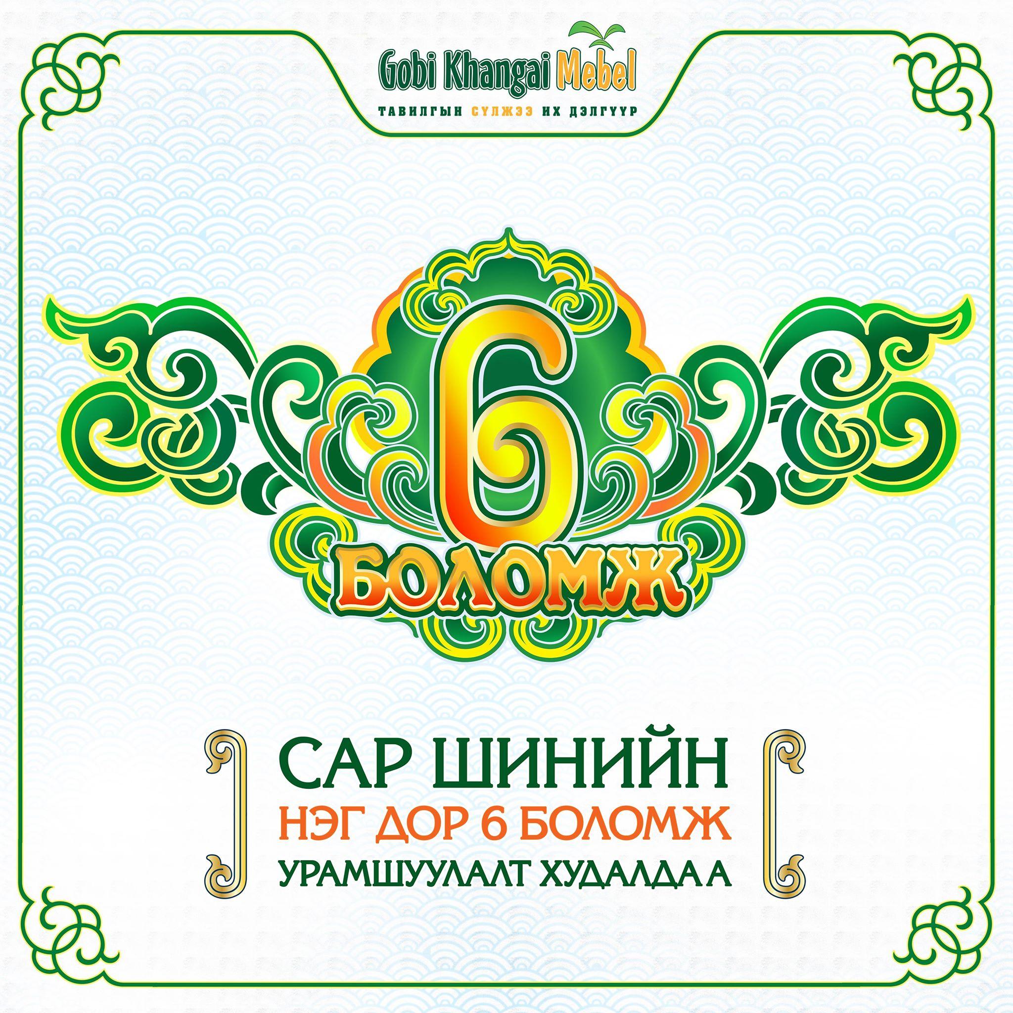 """4-5 """"НЭГ ДОР 6 БОЛОМЖ"""" – Сар шинийн урамшуулалт худалдаа"""