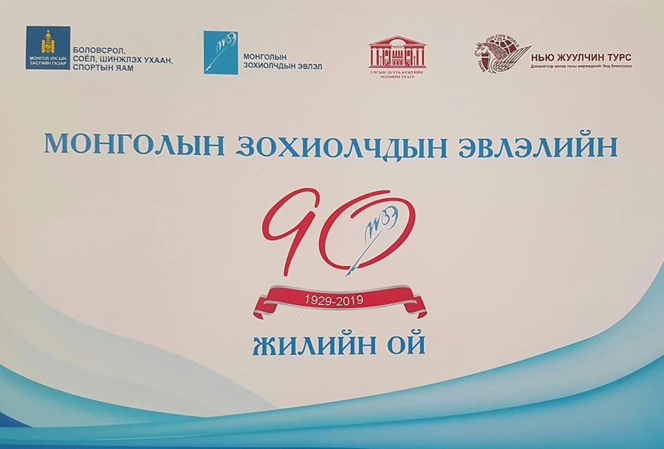 48944799_2205573653035658_2298618809797312512_n Энэ жил Монголын Зохиолчдын эвлэлийн 90 жилийн ой тохионо