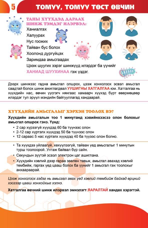 49836944_968414086685410_3839722744266620928_n Уушгины хатгалгаа өвчний шинж тэмдгийг гэрийн нөхцөлд хэрхэн таньж, эмчлэх вэ?