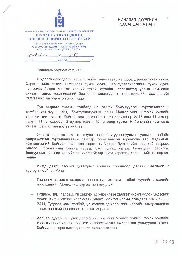 521b47b40495838c83ce51e031505e67 Байгууллагуудын нэрийг Монгол хэлээр бичих хугацаатай зөвлөмж хүргүүллээ