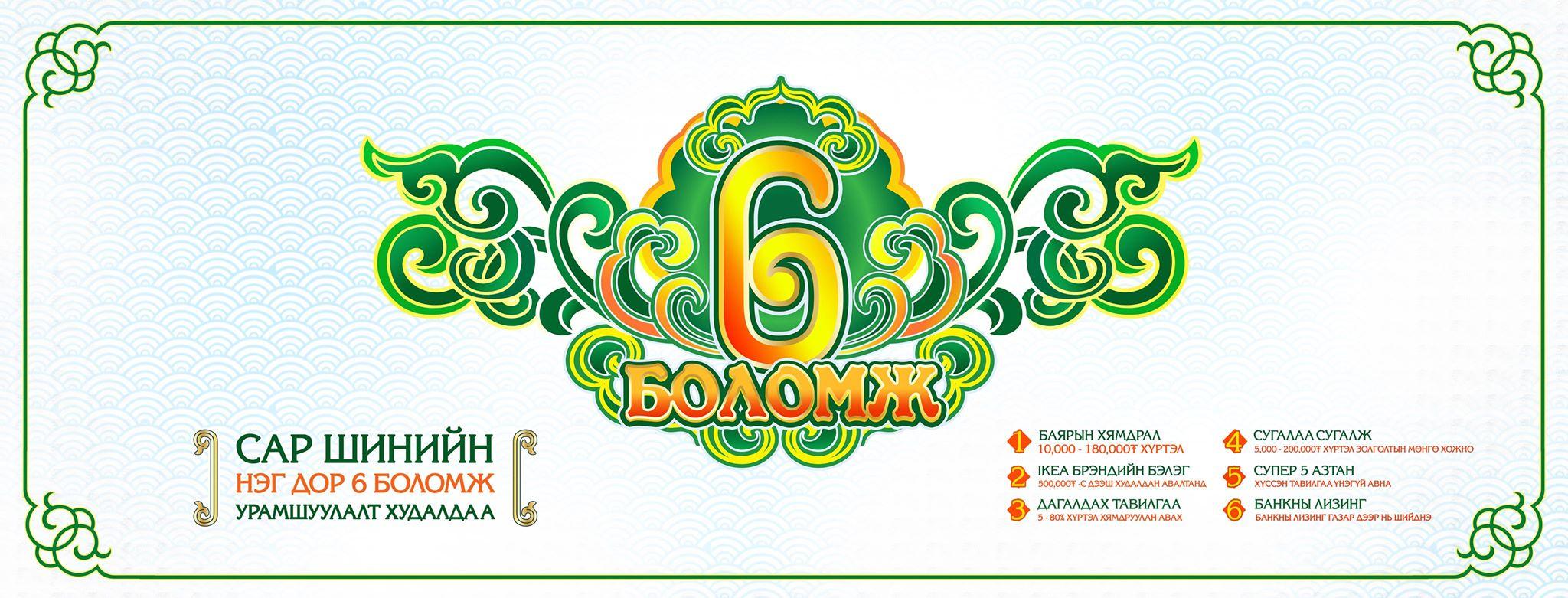 """8-3 """"НЭГ ДОР 6 БОЛОМЖ"""" – Сар шинийн урамшуулалт худалдаа"""
