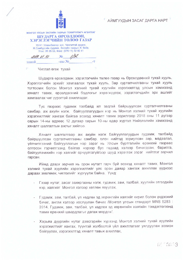 8dcebc3942b2010650079ff8933c2496 Байгууллагуудын нэрийг Монгол хэлээр бичих хугацаатай зөвлөмж хүргүүллээ