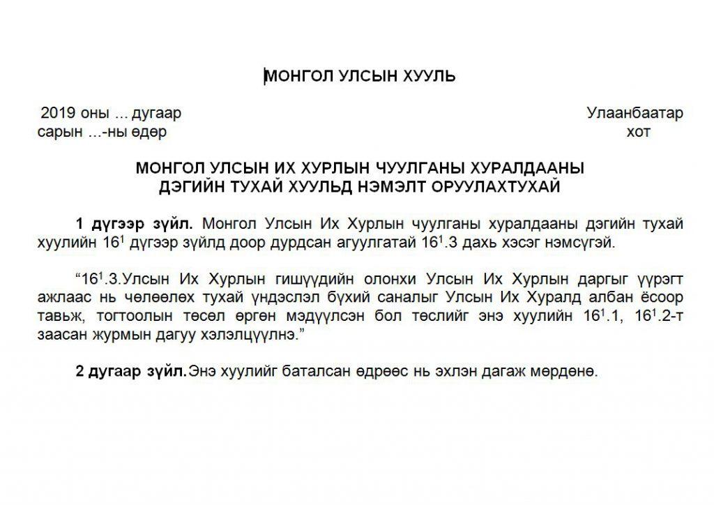 huuliin_tusul1-1024x724 УИХ-ын даргыг огцруулах хуулийн нэмэлт заалтыг Засгийн газар дэмжив