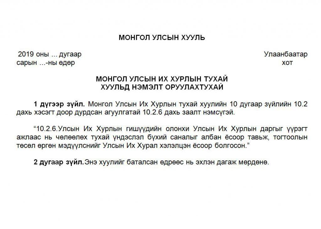 huuliin_tusul2-1024x730 УИХ-ын даргыг огцруулах хуулийн нэмэлт заалтыг Засгийн газар дэмжив