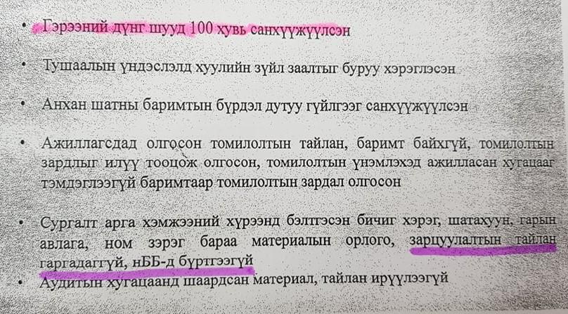 1-10 Хүүхдийн байгууллагынхан Монгол хүүхдийн амьдралыг булааж байна