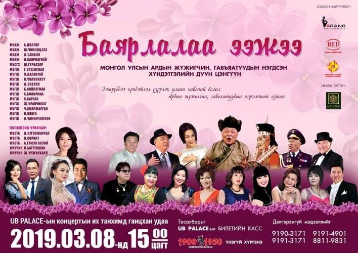 5uv5oint Монголын бүх ээжүүдэд хүндэтгэл үзүүлнэ