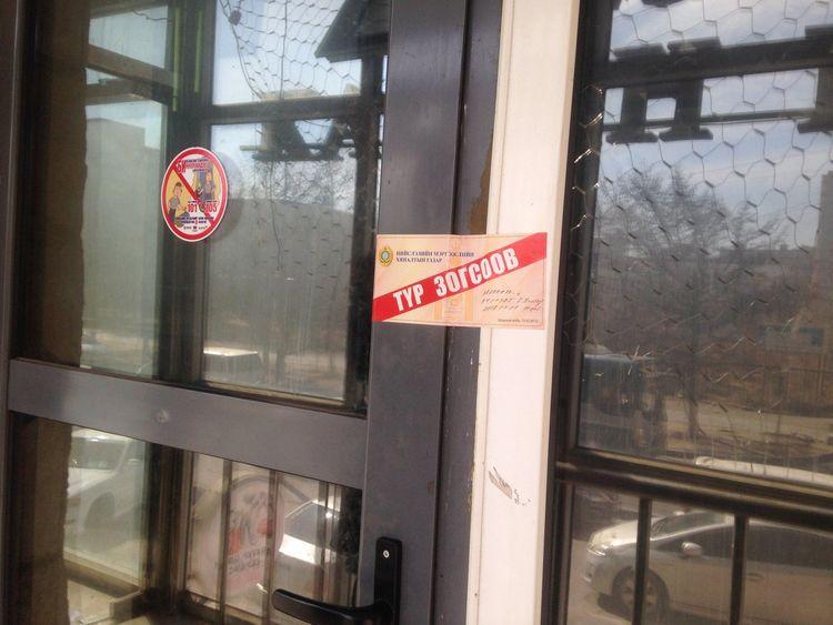 мэргэжлийн-хяналь_b Казах зоогийн газрын үйл ажиллагааг түр зогсоолоо
