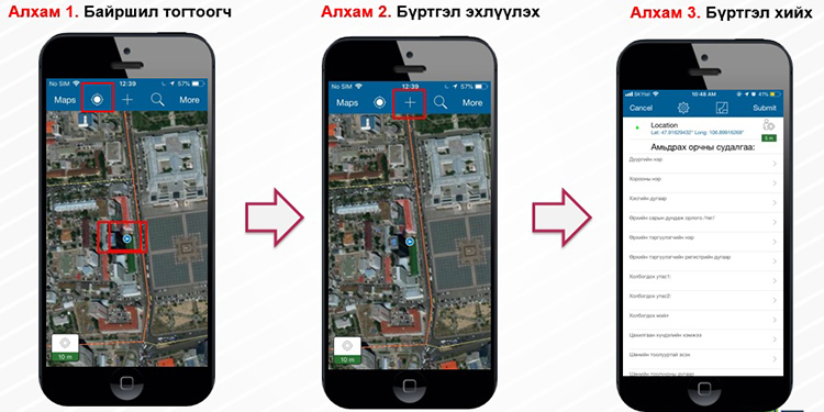 217af6d1968d76b20d9ae4f14a3f9f21 Өнөөдрөөс ухаалаг утасны аппликейшн ашиглан амьдрах орчныг судалж эхэллээ