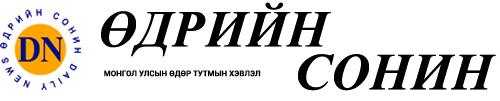 56c0a1fb21fa594eebf52931a8946842-2 С.Нарангэрэл: Монголчууд энэ дэлхийн хамгийн жудаггүй ард түмэн болсон