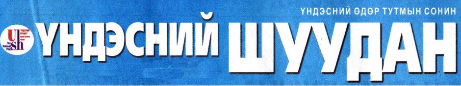 """56f4e02e50115b264be8d163a01e4b45-2 Ч.Улаан: Монгол Улс """"Хар жагсаалт""""-аас гарсан"""