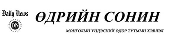 Udriin_sonin О.Батбаяр: Монгол авлигын хямралд орчихоод байна. Хэвлэл мэдээлэл, иргэний нийгэм, иргэд л татаж гаргана